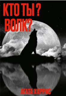 """Книга. """"Кто ты? Волк?"""" читать онлайн"""