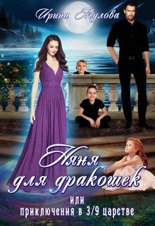 """Книга. """"Няня для дракошек, или Приключения в 3/9 царстве"""" читать онлайн"""