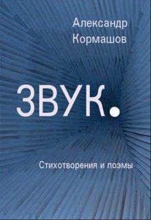 """Книга. """"Звук. Стихотворения и поэмы"""" читать онлайн"""