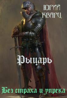 """Книга. """"Рыцарь """" читать онлайн"""