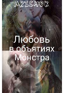 """Книга. """"Любовь в объятиях монстра"""" читать онлайн"""