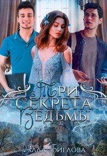 """Книга. """"Три секрета ведьмы"""" читать онлайн"""