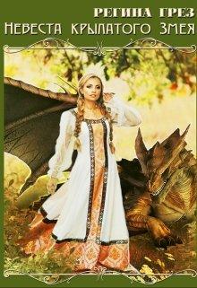 """Книга. """"Невеста Крылатого Змея"""" читать онлайн"""