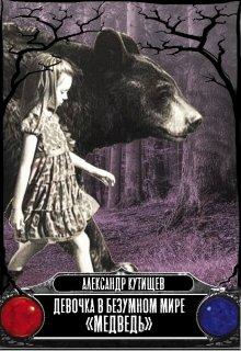 """Книга. """"Девочка в безумном мире """"Медведь"""""""" читать онлайн"""