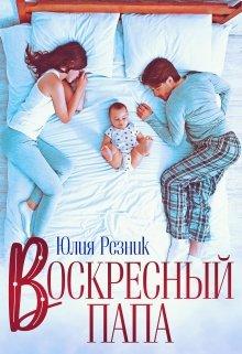 """Книга. """"Воскресный папа"""" читать онлайн"""