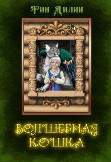 """Книга. """"Волшебная Кошка"""" читать онлайн"""