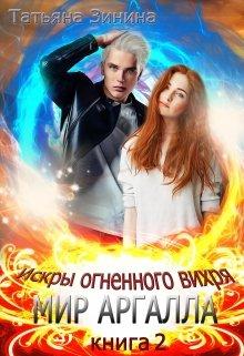 """Книга. """"Искры огненного вихря. Книга 2 """"Мир Аргалла"""""""" читать онлайн"""
