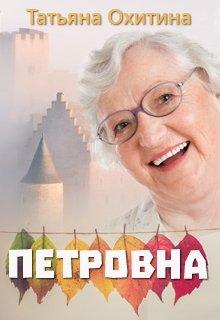 """Книга. """"Петровна"""" читать онлайн"""