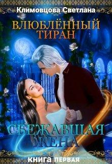 """Книга. """"Влюбленный тиран. Сбежавшая жена."""" читать онлайн"""