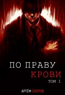 """Книга. """"По праву крови (том 1)"""" читать онлайн"""