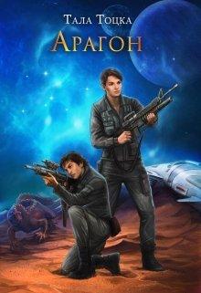 """Книга. """"Арагон"""" читать онлайн"""