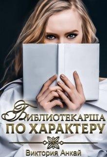 "Книга. ""Библиотекарша по характеру"" читать онлайн"
