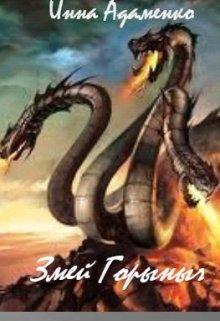 """Книга. """"Змей Горыныч"""" читать онлайн"""