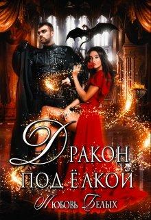 """Книга. """"Дракон под ёлкой"""" читать онлайн"""