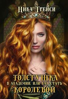 """Книга. """"Толстушка в академии, или Как стать королевой"""" читать онлайн"""