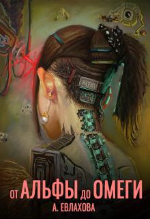 """Обложка книги """"От альфы до омеги"""""""
