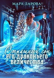 """Книга. """"Страшный сон Его драконьего Величества"""" читать онлайн"""