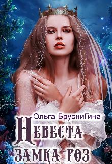"""Книга. """"Невеста замка роз"""" читать онлайн"""
