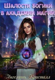 """Книга. """"Шалости богини в академии магии"""" читать онлайн"""
