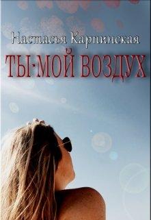 """Книга. """"Ты- мой воздух"""" читать онлайн"""