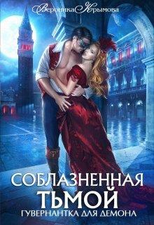 """Книга. """"Соблазненная тьмой. Гувернантка для демона-2"""" читать онлайн"""
