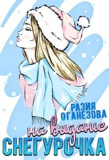 """Книга. """"Снегурочка на выданье"""" читать онлайн"""