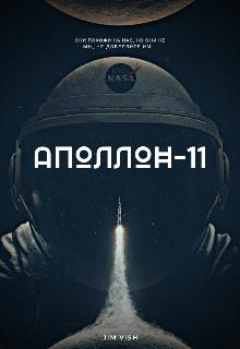 """Книга. """"Аполлон-11"""" читать онлайн"""