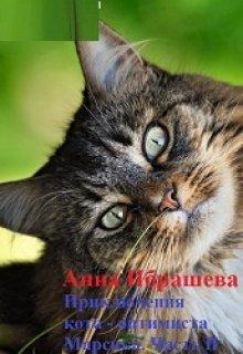 "Книга. ""Приключения кота - оптимиста Марсика. Часть 2"" читать онлайн"