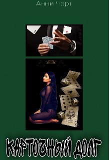 """Книга. """"Карточный долг"""" читать онлайн"""