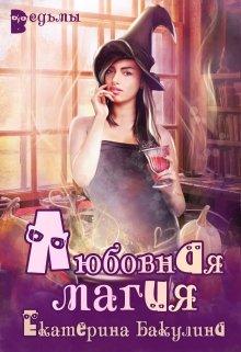 "Книга. ""Любовная магия"" читать онлайн"