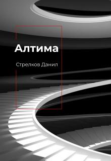 """Книга. """"Алтима I"""" читать онлайн"""
