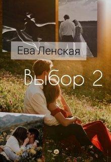"""Книга. """"Выбор 2"""" читать онлайн"""