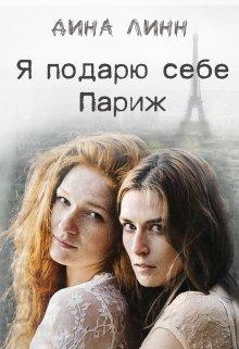 """Книга. """"Я подарю себе Париж"""" читать онлайн"""