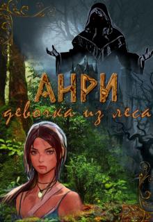 """Книга. """"Áнри, девочка из леса"""" читать онлайн"""