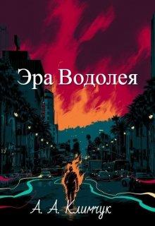 """Книга. """"Эра Водолея"""" читать онлайн"""