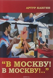 "Книга. ""В Москву! В Москву!.. (изд. Мгу, 2018 г.)"" читать онлайн"