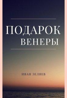 """Книга. """"Подарок Венеры"""" читать онлайн"""