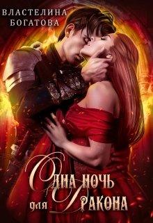 """Книга. """"Одна ночь для Дракона"""" читать онлайн"""