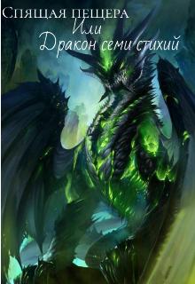"""Книга. """"Спящая пещера или дракон семи стихий"""" читать онлайн"""