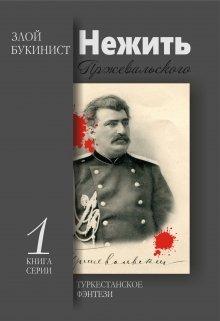 """Книга. """"Нежить Пржевальского"""" читать онлайн"""