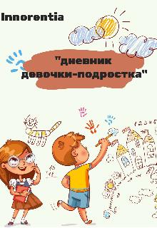 """Книга. """"Дневник девочки-подростка"""" читать онлайн"""