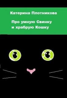 """Книга. """"Про умную Свинку и храбрую Кошку"""" читать онлайн"""