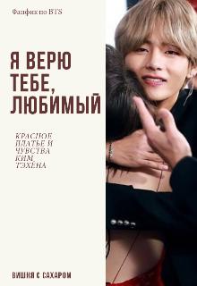 """Книга. """"Я верю тебе, любимый"""" читать онлайн"""