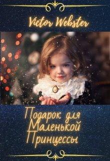 """Книга. """"Зарисовка 5. Подарок для Маленькой Принцессы"""" читать онлайн"""