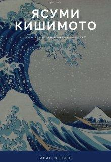 """Книга. """"Ясуми Кишимото"""" читать онлайн"""
