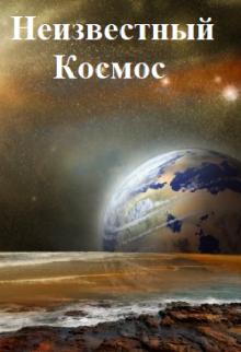 """Книга. """"Неизвестный космос"""" читать онлайн"""