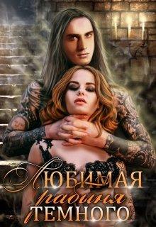 """Книга. """"Любимая рабыня Тёмного"""" читать онлайн"""