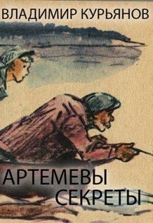 """Книга. """"Артемовы Секреты"""" читать онлайн"""