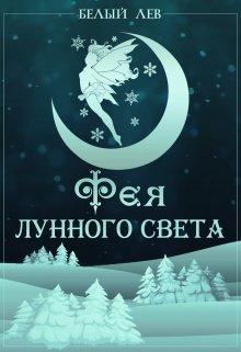 "Книга. ""Фея Лунного света"" читать онлайн"