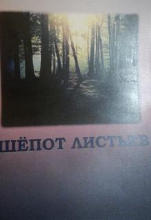 """Книга. """"Необычный шёпот листьев """" читать онлайн"""